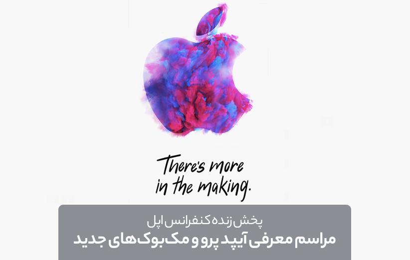 پخش زنده مراسم اپل؛ رونمایی از آیپد پرو و مک بوک ایر جدید