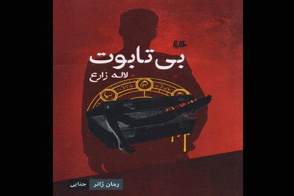 پنجمین کتاب رمان ژانر منتشر شد، داستان چمدان مشکوک در راه آهن
