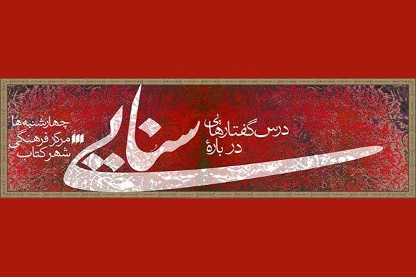 رهایی شعر فارسی از سلطه دربار آنالیز می گردد