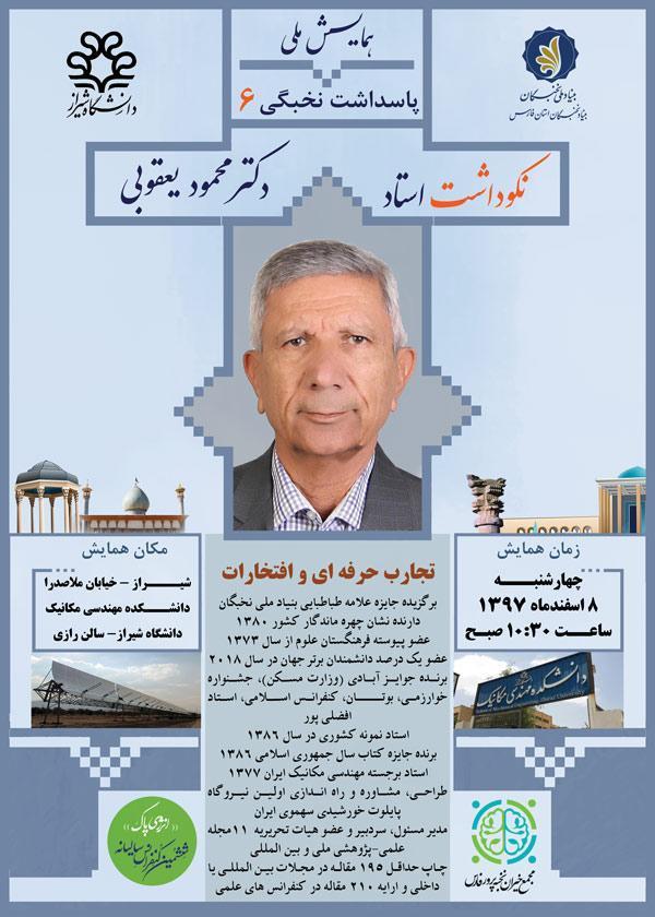 نکوداشت استاد مهندسی مکانیک در شیراز