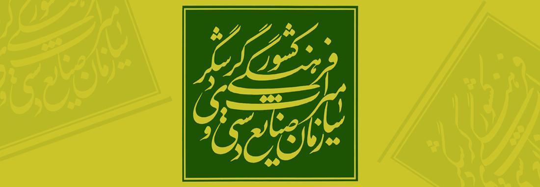 میراث فرهنگی و گردشگری وزارتخانه شد ، موافقت شورای نگهبان با تشکیل وزارتخانه جدید