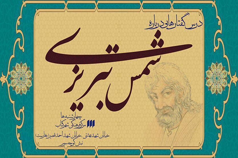 شخصیت دو استاد مهم مولانا آنالیز می گردد