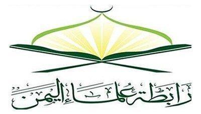 انجمن علمای یمن: عملیات نصر من الله رسوایی بزرگی برای ائتلاف سعودی - آمریکایی است