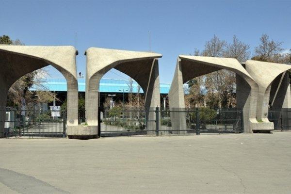 صعود دانشگاه تهران به جمع 400 دانشگاه برتر دنیا