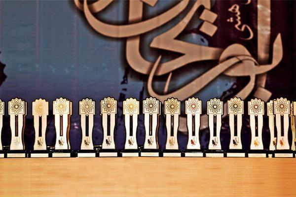بیستمین جشنواره پژوهشی ابوریحان امروز، 2 دی ماه برگزار می گردد