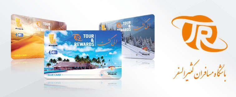 کارت های جدید باشگاه مشتریان Tour &amp Rewards