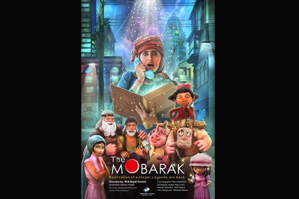 فیلم، حضور مبارک در جشنواره مونترال کانادا