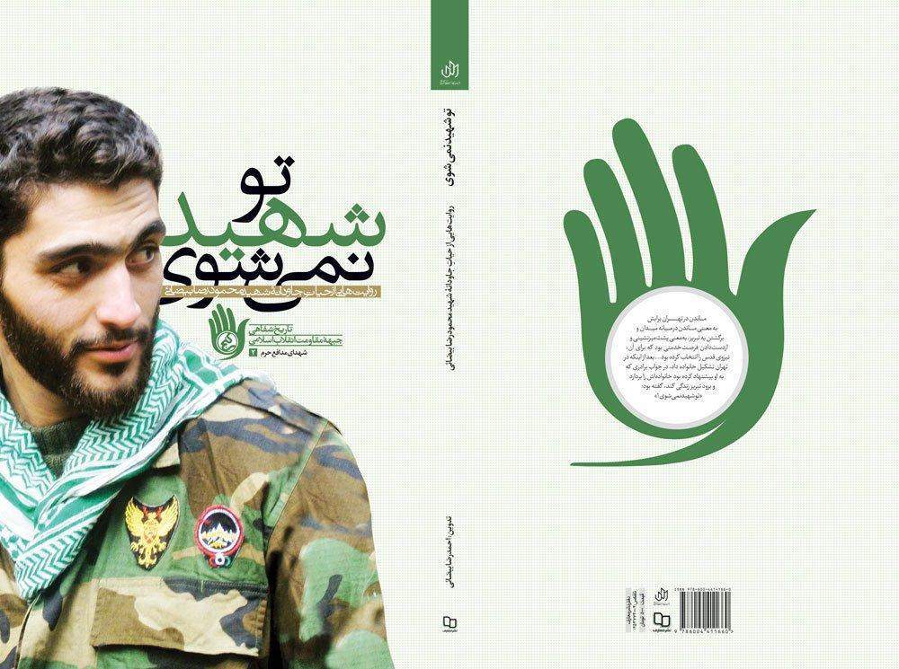 کتاب زندگینامه شهید مدافع حرم بیضایی به چاپ 18 رسید