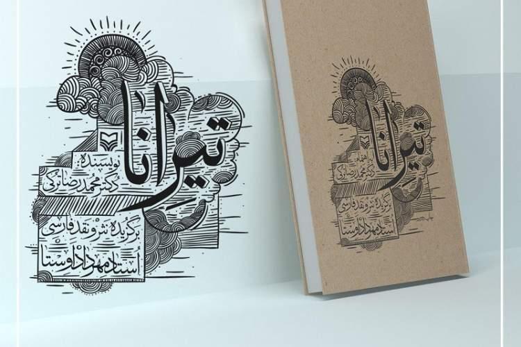 انتشار کتاب تیرانا نوشته زنده یاد مهرداد اوستا