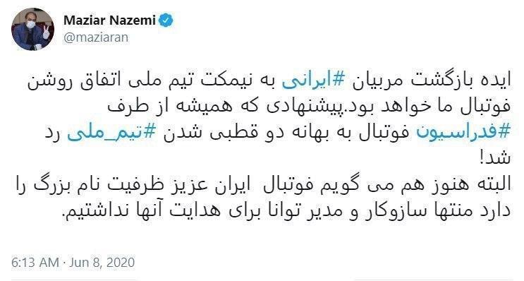 توئیت جدید مازیار ناظمی درباره سرمربی تیم ملی فوتبال ایران