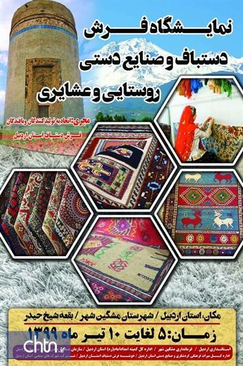 نمایشگاه فرش دستباف و صنایع دستی در مشگین شهر برگزار می گردد