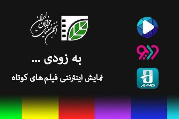 اکران اینترنتی گزیده فیلم های کوتاه
