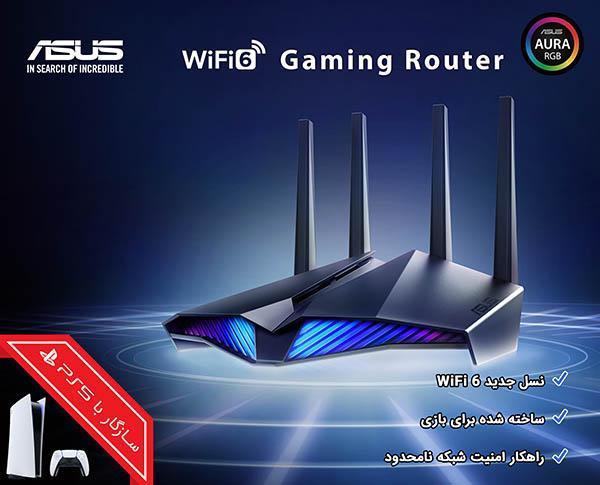روترهای سری AX ایسوس ایده آل ترین راه چاره شبکه برای PS5 و کنسول های جدید