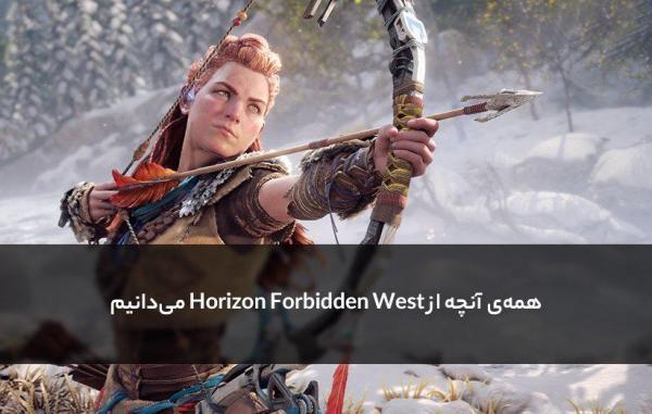 همه آنچه از Horizon Forbidden West می دانیم