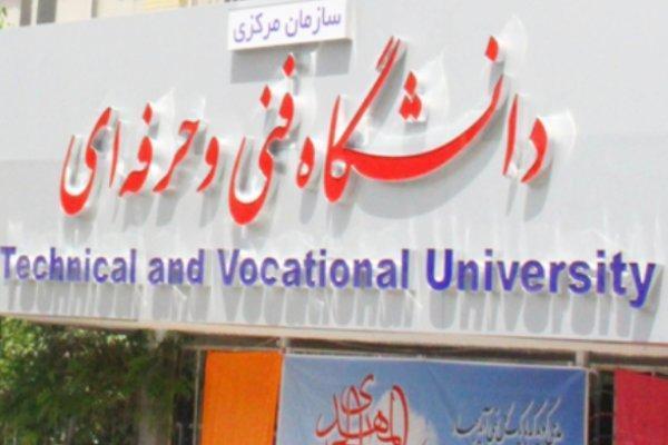 نحوه تشکیل کلاس های دروس عملی دانشگاه فنی و حرفه ای اعلام شد