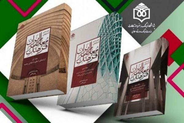 کتاب چشم اندازهای فرهنگ معاصر ایران کتاب برتر شناخته شد