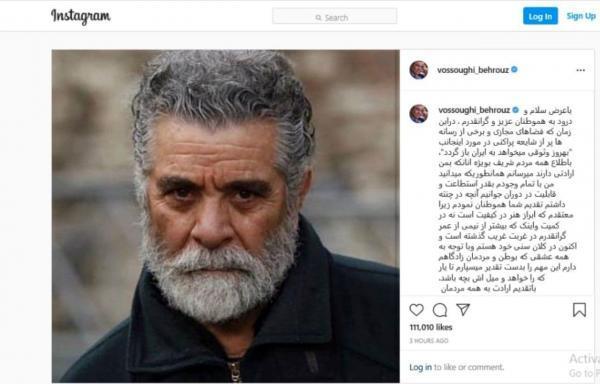 پیغام بهروز وثوقی درخصوص بازگشت به ایران